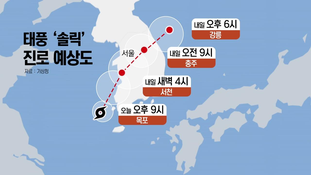 """태풍 내일 한반도 관통...""""강풍 피해 유의"""""""