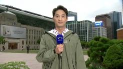 [날씨] 태풍 서해안 향해 북상 중, 서울은 폭풍전야