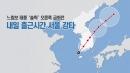 태풍 '솔릭' 북상...내일 오전 서울 강타