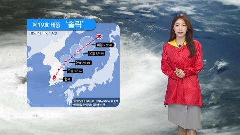 [날씨] 이 시각 태풍 상황과 전망