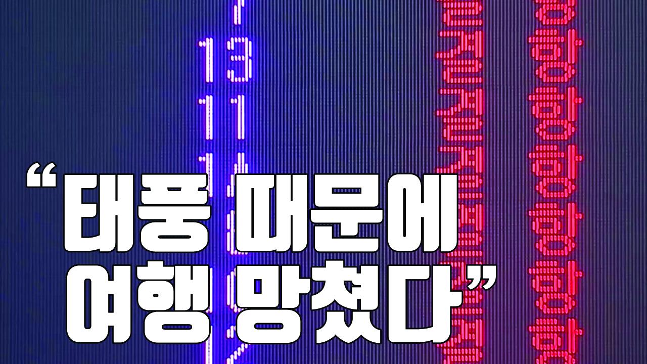 """[자막뉴스] 태풍에 못 뜬 비행기...""""'환불' 받을 수 있나요?"""""""