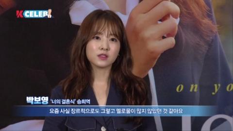 [K-CELEB] '너의 결혼식' 박보영