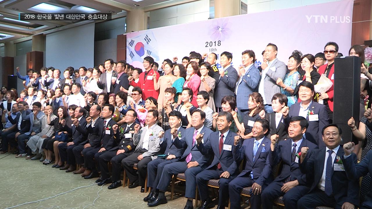 '2018 한국을 빛낸 대한민국 충효대상' 시상식 개최