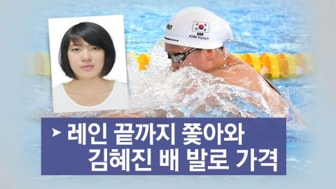 수영 김혜진 선수, 中 선수에 화풀이 폭행당해
