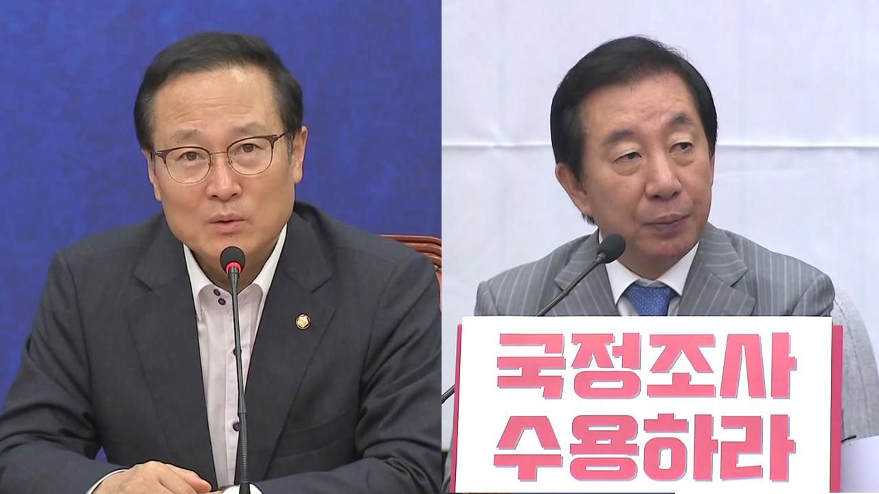 """與 """"소득 주도 강화"""" vs 野 """"세금 중독 성장"""""""