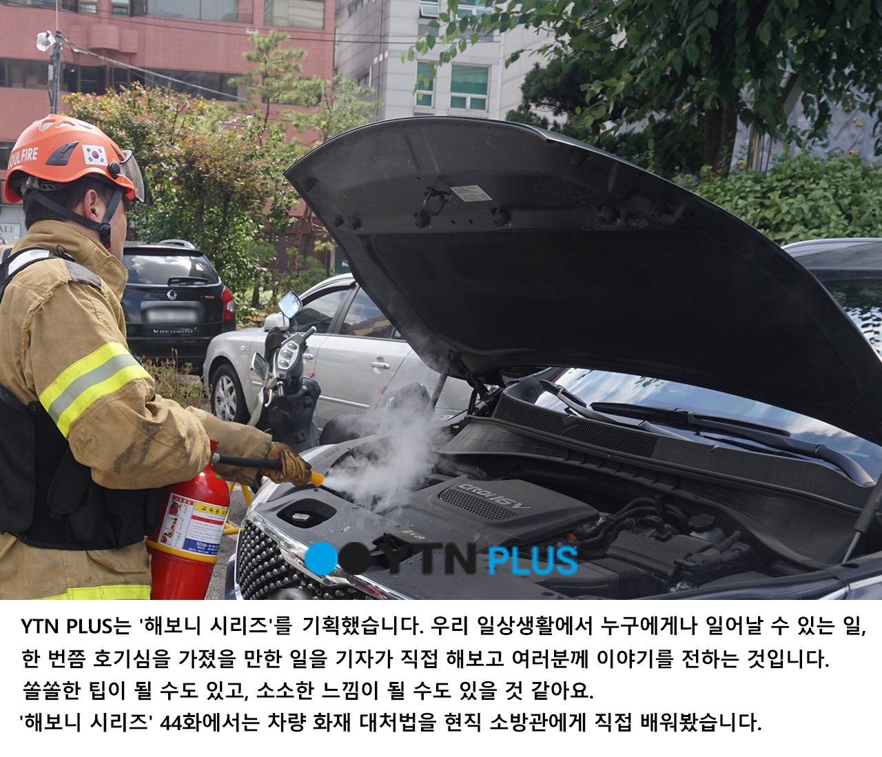 [해보니 시리즈 44] 소방관에게 직접 배웠다...차에서 불이 난다면?