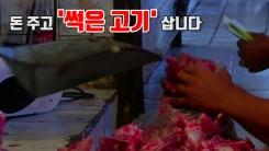 [자막뉴스] 나라 경제난에...돈 주고 '썩은 고기' 사는 주민들