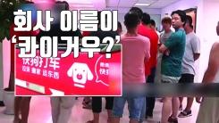 """[자막뉴스] """"우리가 개?"""" 화물차 기사들이 분노한 이유"""