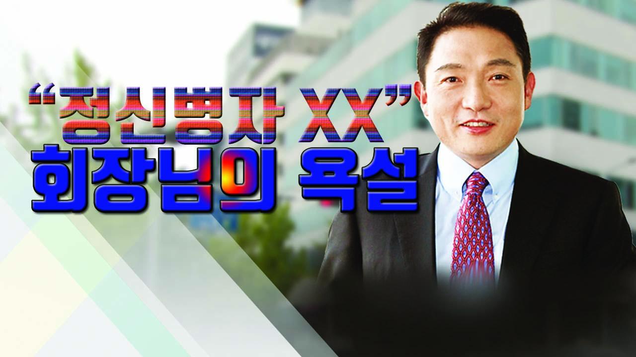"""[자막뉴스] """"미친 XX"""" 대웅제약 윤재승 회장 막말 논란"""