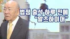 """[자막뉴스] 법정 출석 하루 전에...""""전두환, 알츠하이머"""""""