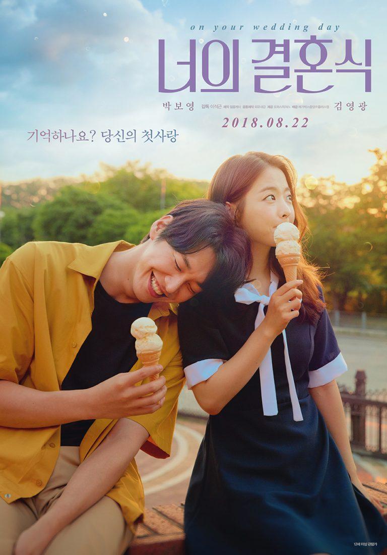 '너의 결혼식' 개봉 첫 주 90만↑ ...'건축학개론'보다 빨라