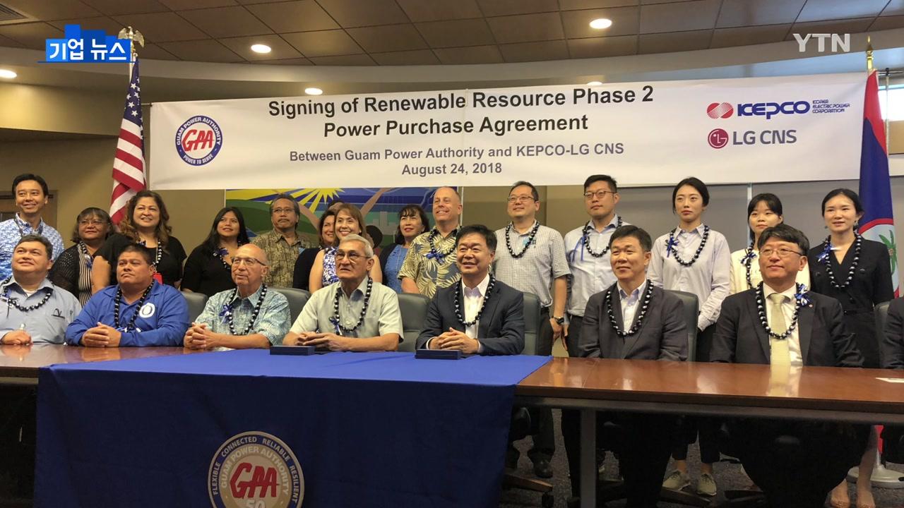 [기업] 한전·LG CNS 컨소시엄, 괌에 태양광 전력 판매