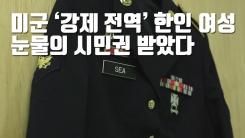 [자막뉴스] 미군 '강제 전역' 한인 여성, 눈물의 시민권 받았다