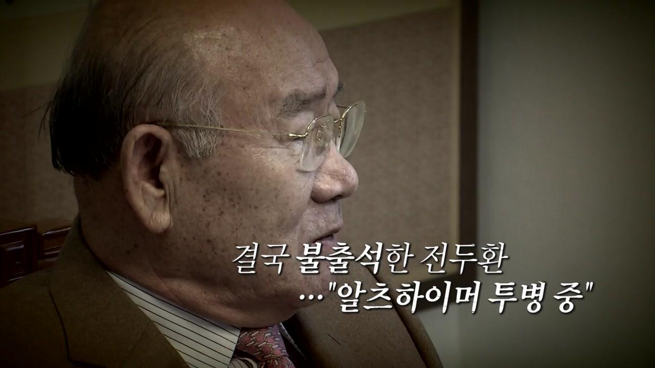 피고인 전두환, 광주 형사재판 끝내 '불참'