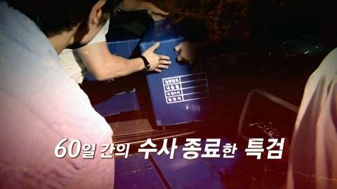 60일 간의 수사 '드루킹 특검' 종료