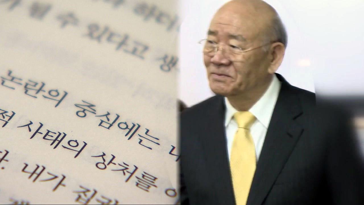 """""""전두환 피고인!""""...재판 끝내 불출석"""