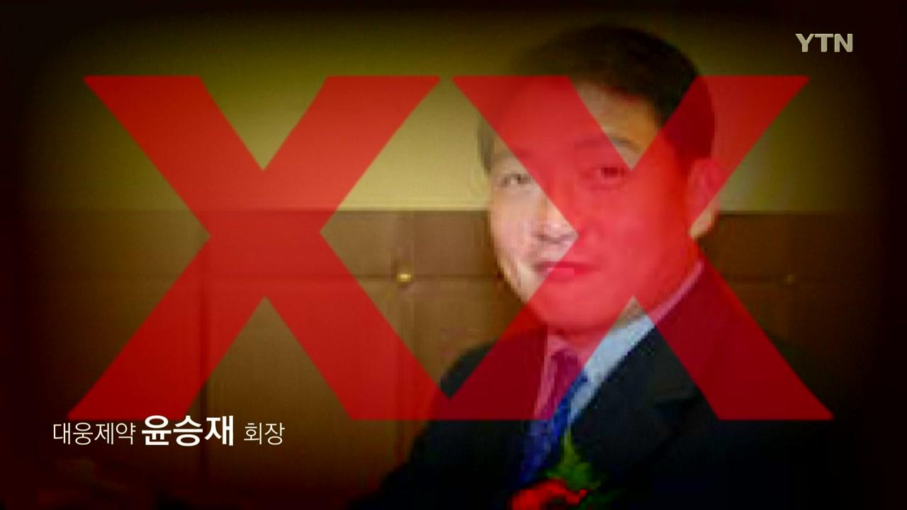 윤재승 회장, 보고하는 직원에게 폭언·욕설