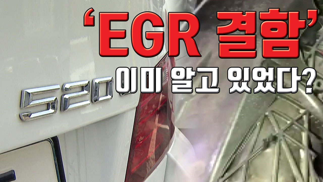 [자막뉴스] BMW, EGR 화재 장면 입수...주요 단서 은폐 정황