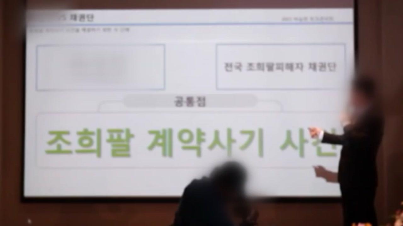 """""""조희팔 피해금 찾아준다"""" 피해자들 또 울린 사기범"""