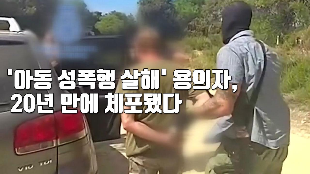 [자막뉴스] '아동 성폭행·살해' 용의자, 20년 만에 체포됐다