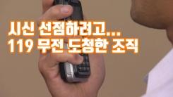 [자막뉴스] 시신 선점하려고...119 무전 24시간 도청한 조직