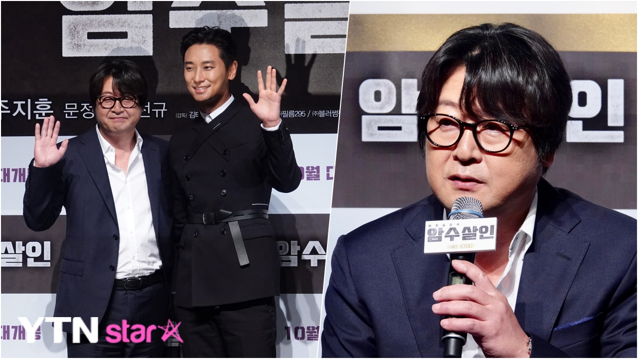 """'암수살인' 김윤석 """"주지훈, 하정우·강동원과 다른 점은..."""""""