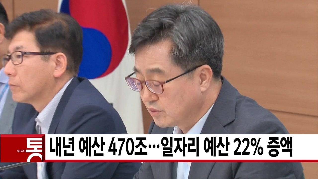 [YTN 실시간뉴스] 내년 예산 470조...일자리 예산 22% 증액