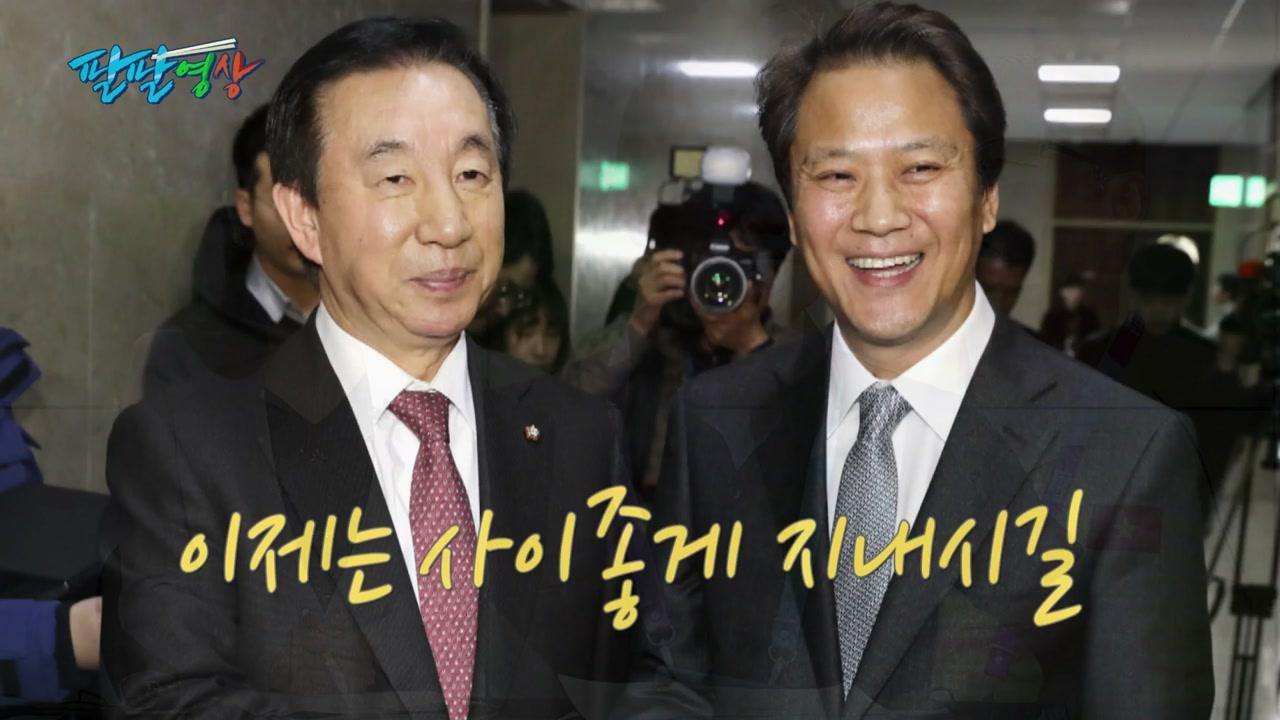 """[팔팔영상] 김성태, 임종석에 """"집 나갔던 자식 돌아온 느낌!"""""""
