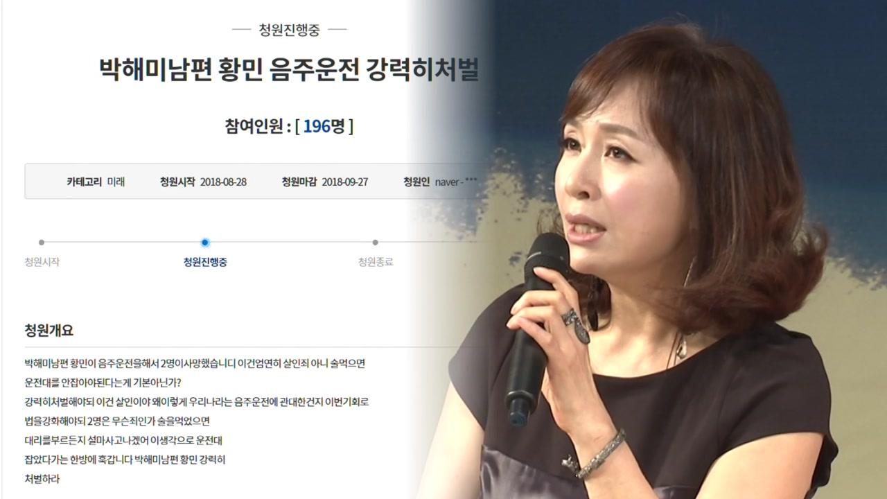 """배우 박해미 남편, 음주 사고 '2명 사망'...""""이번 주 공연 불참"""""""