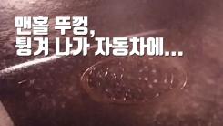 [자막뉴스] 맨홀 뚜껑, 튕겨 나가 자동차에...'날벼락'
