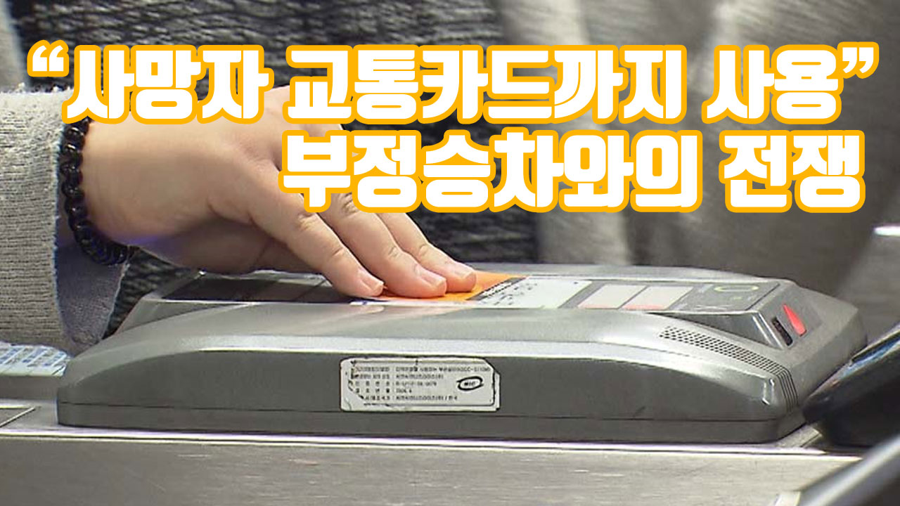 [자막뉴스] 사망자 교통카드까지 사용...부정승차와의 전쟁