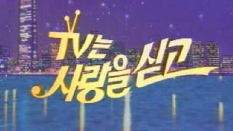 'TV는 사랑을 싣고' 8년만에 부활한다...김용만X윤정수 진행(공식)