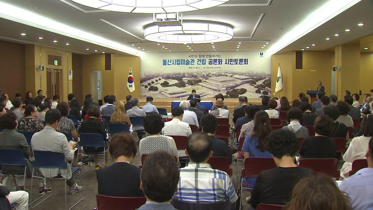 [울산] 울산시립미술관 건립 공론화 시민토론회 열려