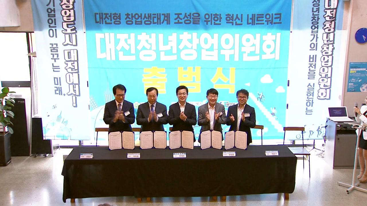 [대전·대덕] 첫 민간 주도 청년창업위원회 대전에서 출범
