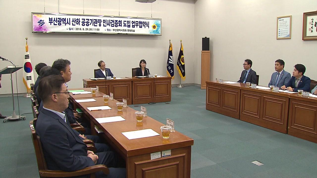 [부산] 부산시와 의회 인사검증회 도입 협약