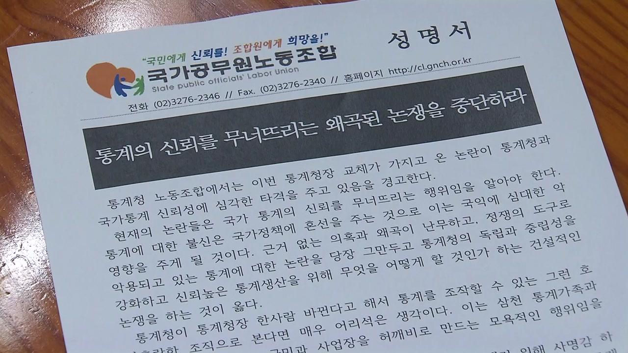 """노조 """"통계청장 교체 중립성 훼손""""...논란 확산"""