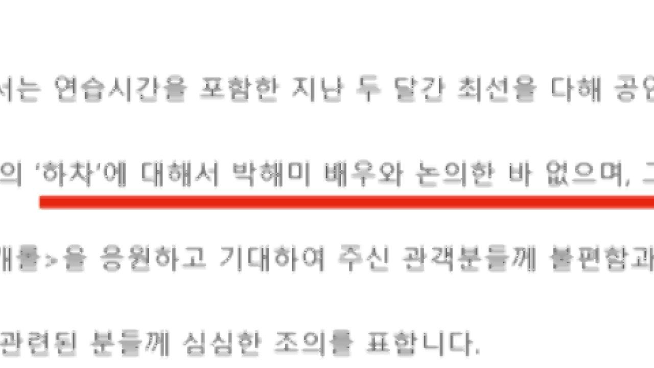 """뮤지컬 '오! 캐롤' 제작사 """"박해미 씨 하차 논의한 바 없다"""""""
