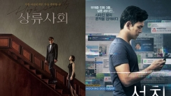 '상류사회'·'서치', 박스오피스 2, 3위로 출발