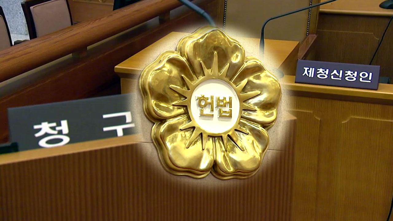 '3대 과거사' 판결...위헌 여부 오늘 판가름
