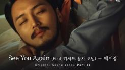 백지영, '미스터 션샤인' OST 참여…애절 보이스
