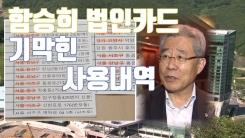 [자막뉴스] 함승희, 내연녀에 법인카드와 관사 비품도 선물?