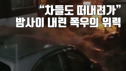 """[자막뉴스] """"차들도 떠내려가..."""" 밤사이 내린 폭우의 위력"""