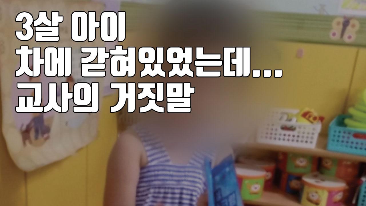 [자막뉴스] 3살 아이 차에 갇혀있었는데...교사의 '거짓말'