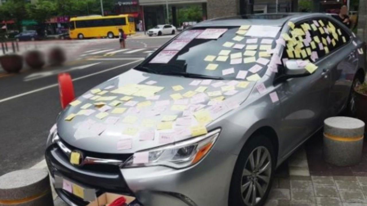 송도 불법주차, 뿔난 주민들 메모로 차량 도배