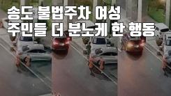 [자막뉴스] 송도 불법주차 여성, 주민들 더 분노케 한 행동