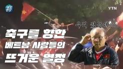 [영상] 베트남 축구 팬들의 '행복한 질주'