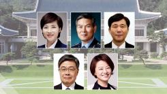 문재인 대통령 첫 개각...교육 유은혜·국방 정경두·여성 진선미