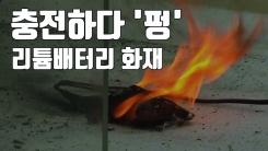 [자막뉴스] 충전하다 '펑'...리튬배터리 관리 주의