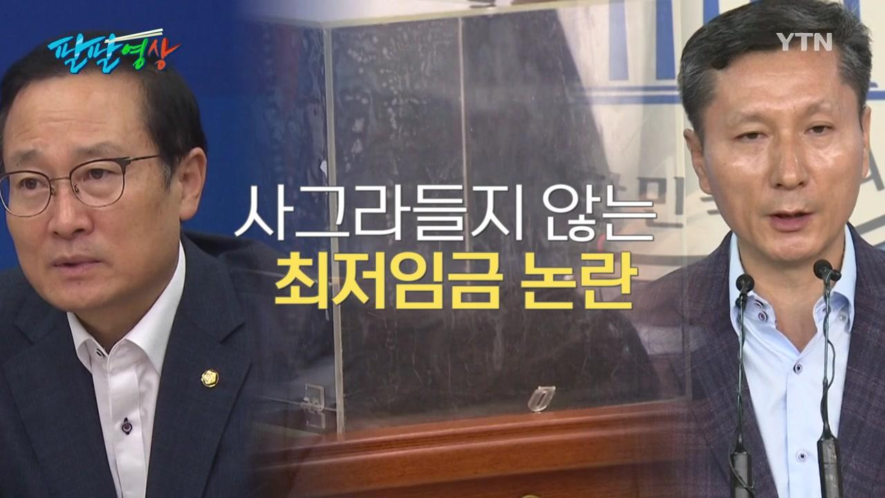 """[팔팔영상] 與 """"자영업 대책 이미 마련"""" vs 野 """"김앤장, 썸만 타"""""""