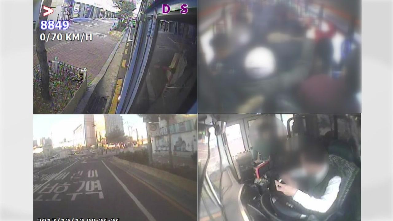 버스 내부 CCTV 설치 내년부터 의무화